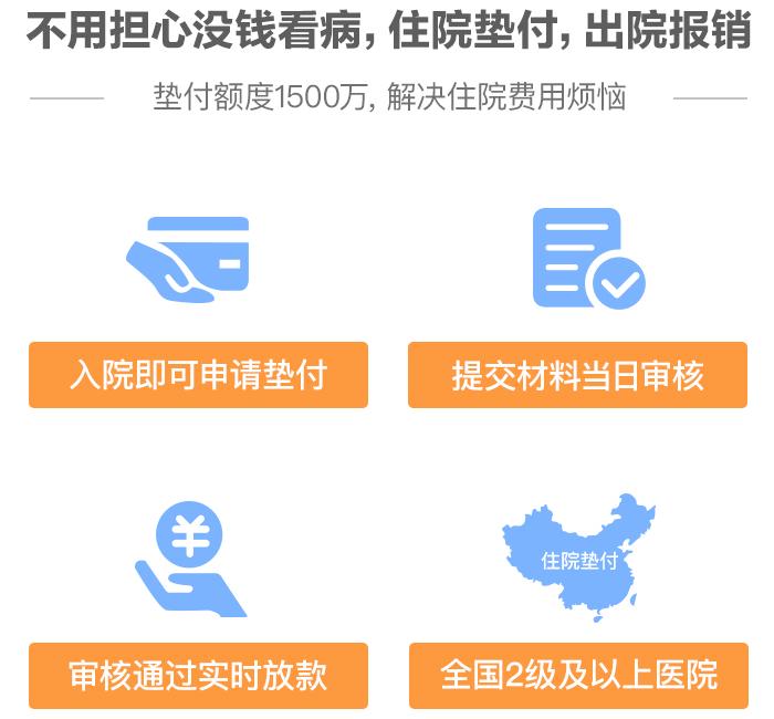 尊享e生plus旗舰版医疗费用垫付