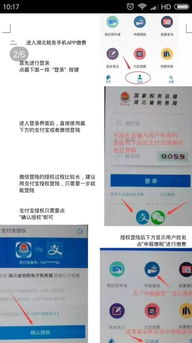 武汉居民医保手机交费流程1