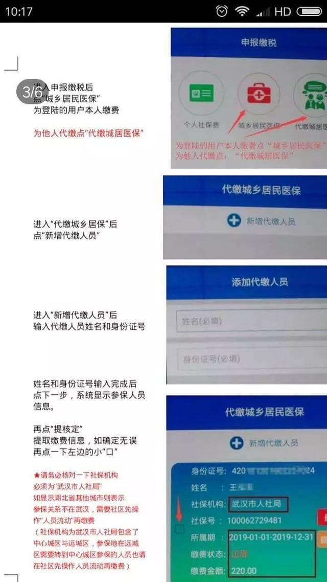 武汉居民医保手机交费流程2