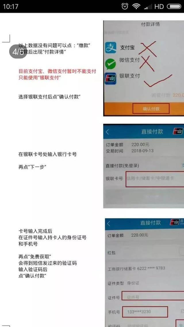 武汉居民医保手机交费流程3