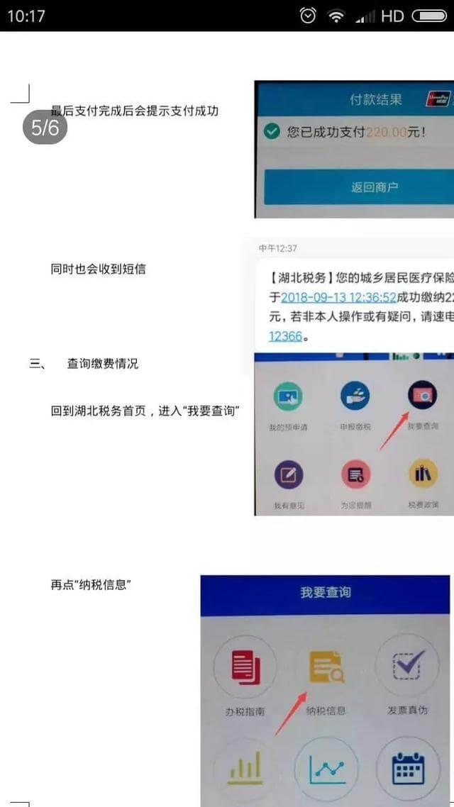 武汉居民医保手机交费流程4