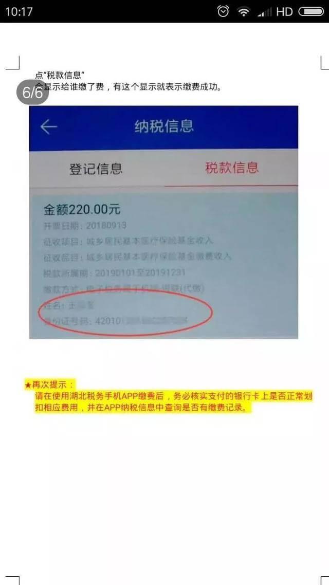 武汉居民医保手机交费流程5