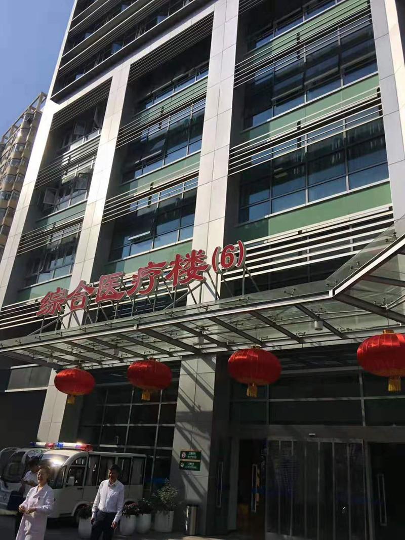 同济医院6号楼
